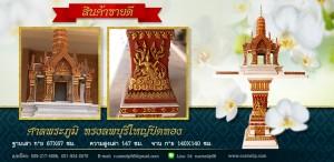 ศาลพระภูมิ  ทรงลพบุรีใหญ่ปิดทอง